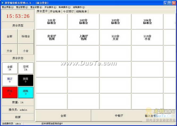 慧管餐饮管理软件下载