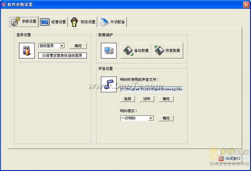 速用游泳池管理软件下载