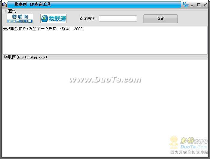 物联网IP查询工具下载