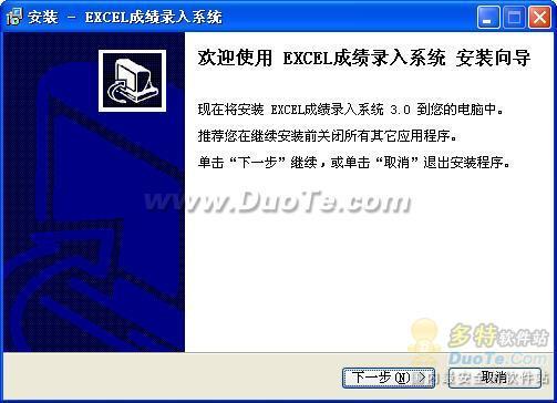 EXCEL成绩录入系统下载