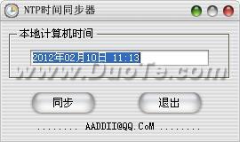 NTP时间同步器下载