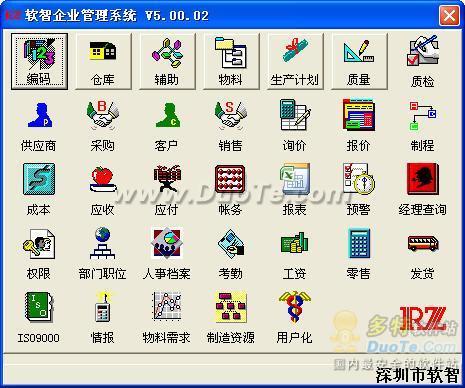 软智生产管理软件下载