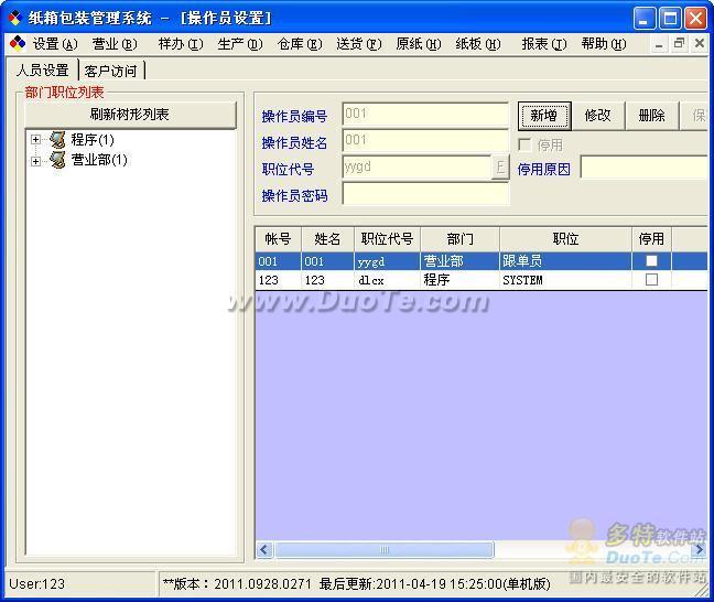 新峰纸箱管理系统下载