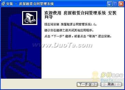 房屋租赁合同管理系统下载