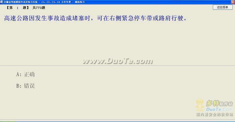 安徽省驾照模拟考试及练习系统下载