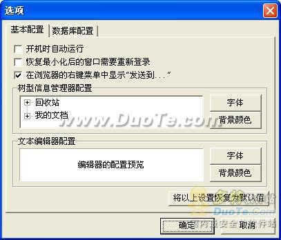 机密文档管理软件(SecureCase)下载