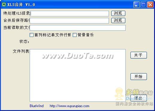 xls文件合并下载