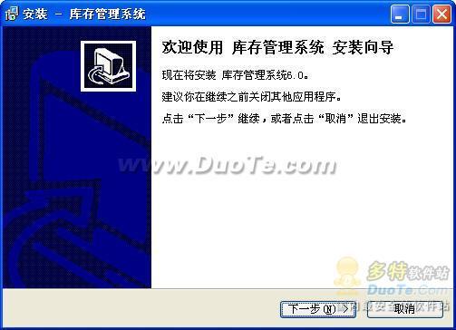 潘多拉库存管理系统下载