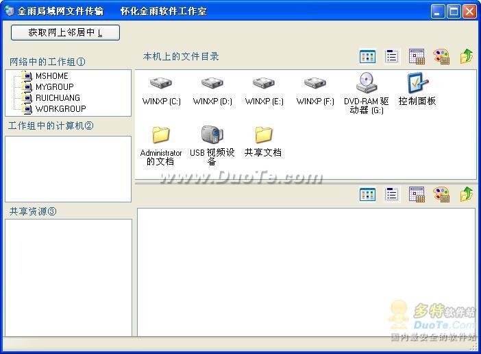 金雨局域网文件传输下载