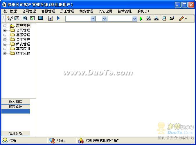 悦康客户跟踪管理系统下载