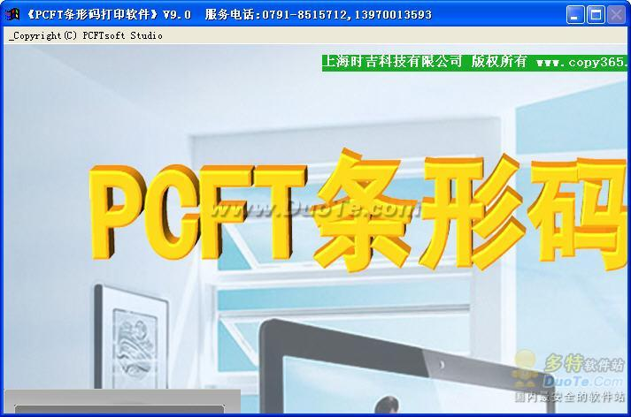 PCFT条形码打印软件下载