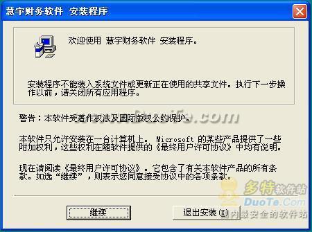 慧宇财务软件(银现转)下载