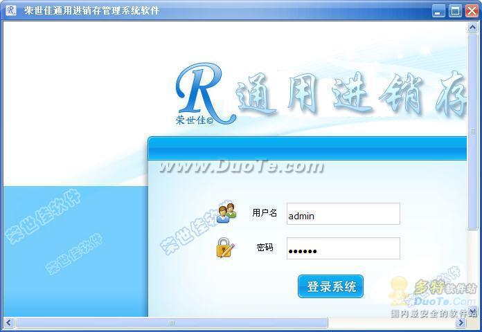 荣世佳通用销存管理系统软件下载