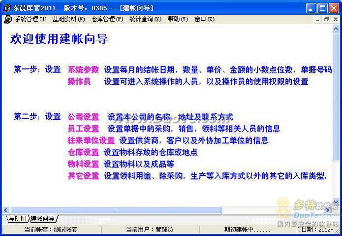 东晨仓库管理系统2011下载