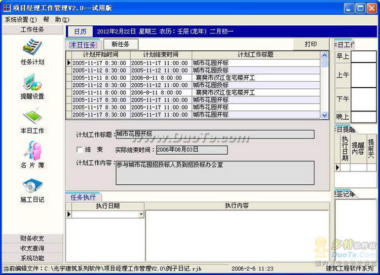 亿通项目经理工作管理软件下载