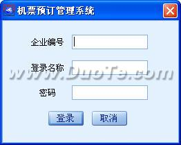 机票预订管理系统下载