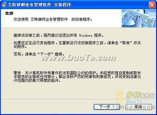 艾特律师软件个人版下载