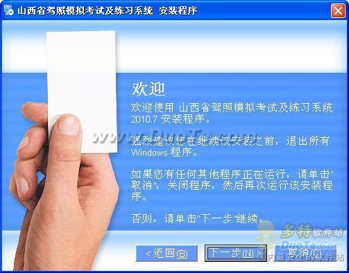 山西省驾照模拟考试及练习系统下载