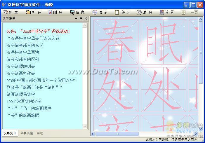 双捷识字描红软件下载