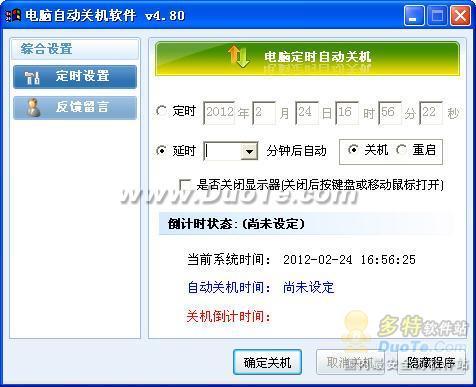 电脑自动关机软件下载