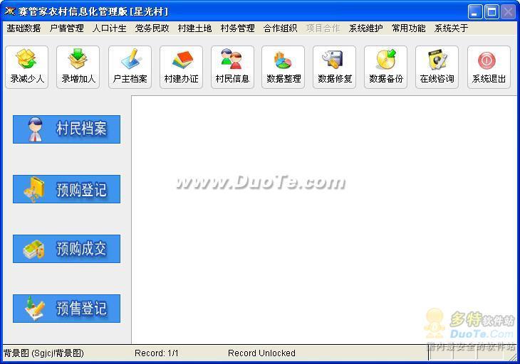 赛管家农村信息化管理系统下载