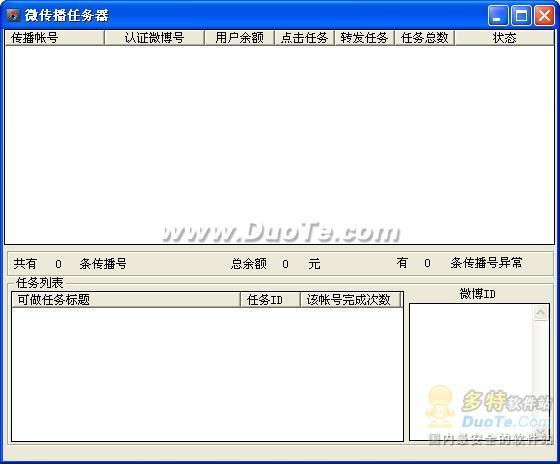微传播自动任务器下载