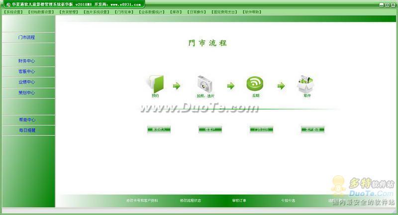华夏通软儿童影楼管理软件下载