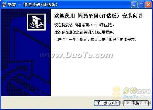 简易条码批量打印软件下载