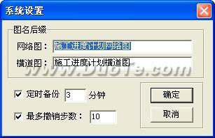 施工进度计划图编制系统下载