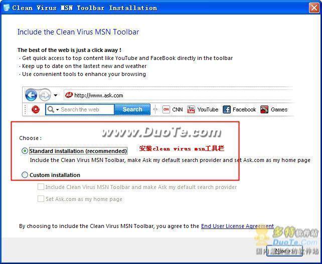Clean Virus MSN下载