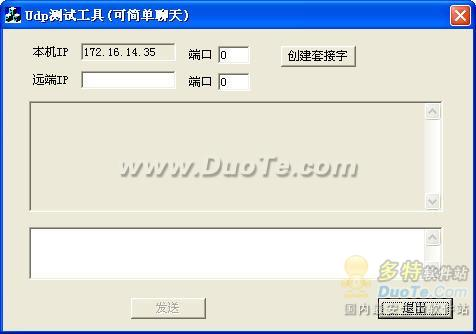 Udp测试工具下载