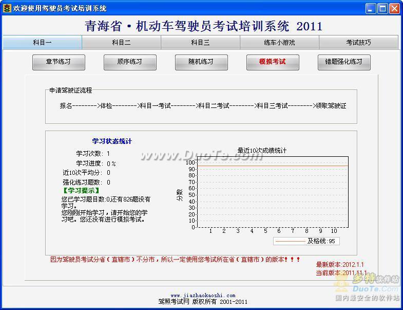 驾驶员模拟考试C1-青海版下载