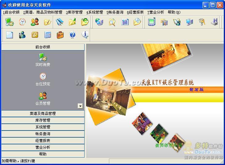 天良KTV收银管理软件下载