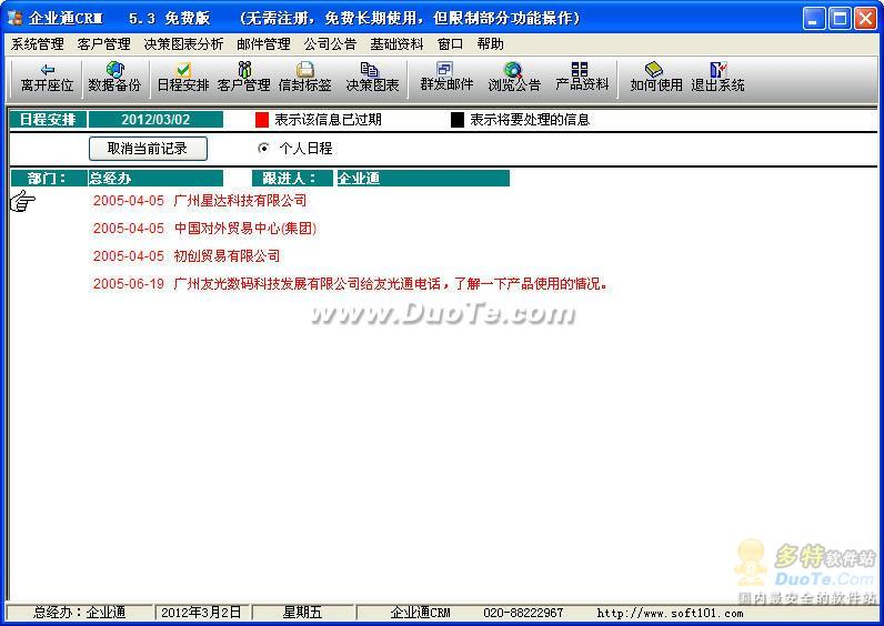 企业通客户关系管理系统CRM下载