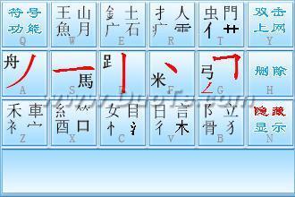 笔画盲打练习(繁体字和单手)下载