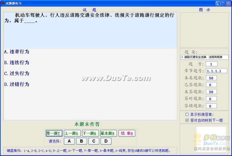 福建省驾驶员科目一考试辅导系统下载