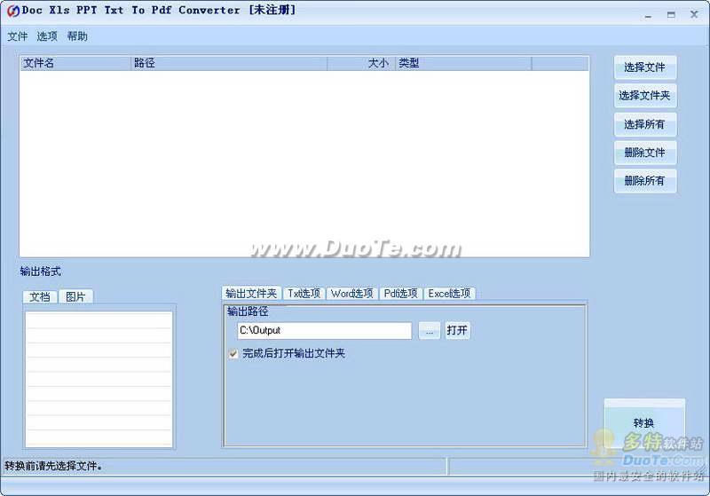 Doc Xls PPT Txt To Pdf Converter下载
