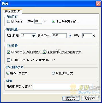 蓝光钢筋下料软件下载