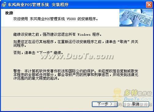 东风商业POS系统下载