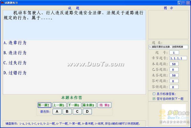 天津市驾驶员科目一考试辅导系统下载