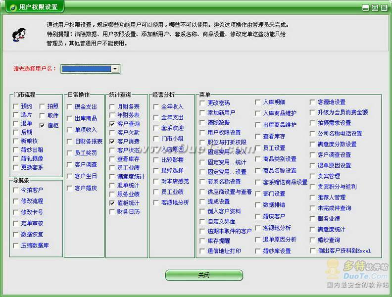 华夏通软婚纱影楼管理软件下载