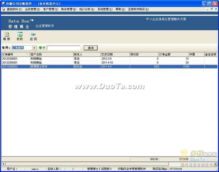 印刷公司记账软件下载