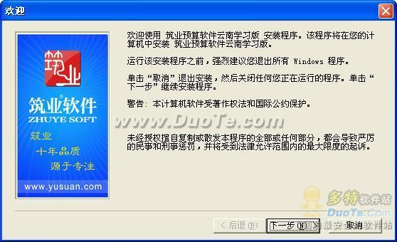 云南建筑预算软件下载