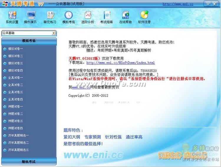 天腾考通 2012银行从业资格考试软件(共5科)下载