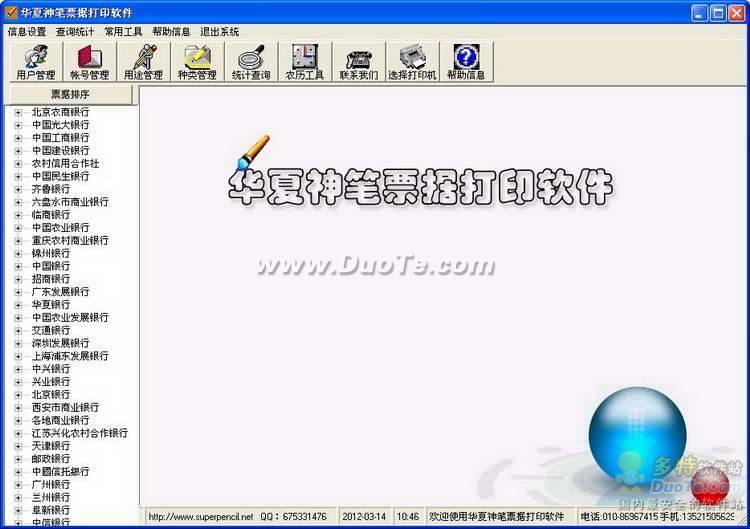 华夏神笔票据打印软件下载