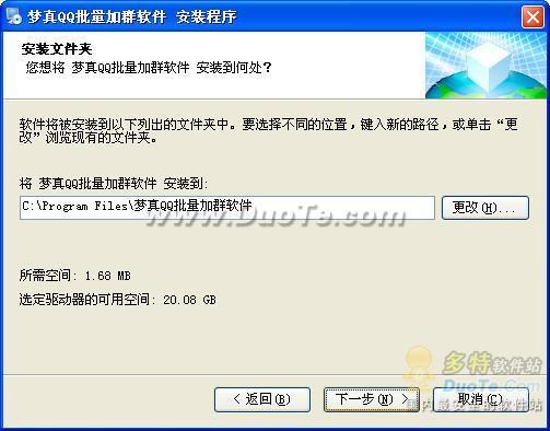 QQ批量加群软件下载
