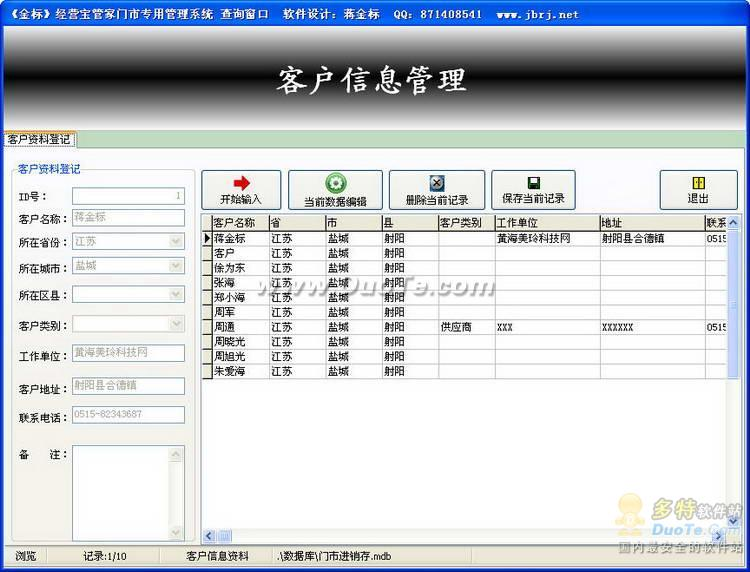 智能式经营宝管家管理系统下载