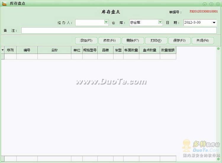 智方3000系汽车配件管理系统下载