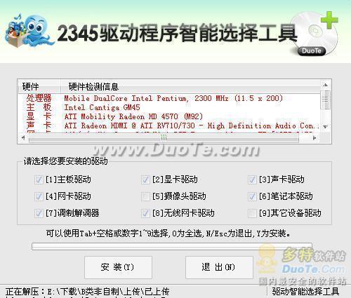 2345驱动程序智能选择工具下载