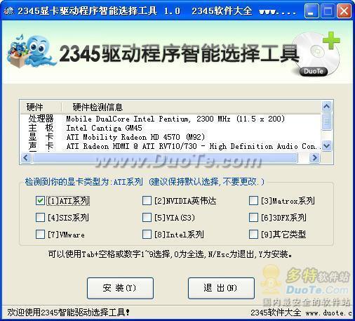2345显卡驱动程序智能选择工具下载